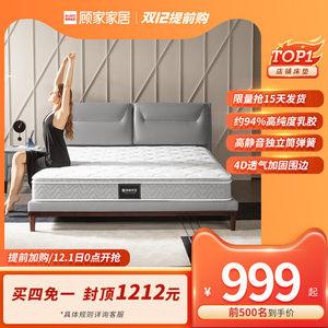 顾家家居椰棕垫子席梦思家具床独立静音弹簧垫加厚乳胶床垫梦想垫