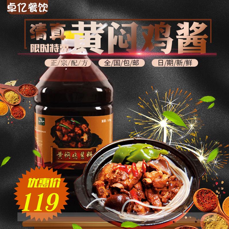 清真黄焖鸡米饭酱料11斤 正宗调味料  调味酱 黄焖鸡调料砂锅清真