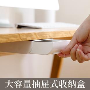 创意课桌下粘贴抽屉式笔筒办公桌用品学生笔盒文具整理家居收纳盒