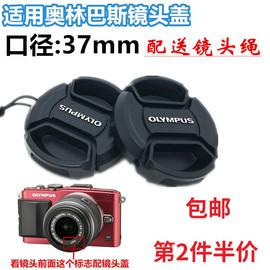 奥林巴斯E-PL3 E-PL5 E-PL6 E-PL7 EM10微单相机14-42 37mm镜头盖