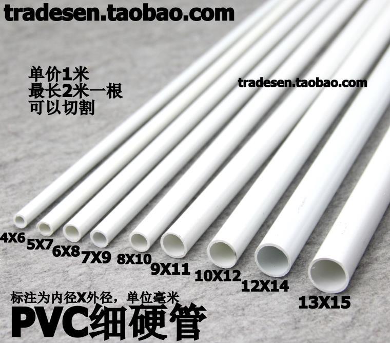 PVC хорошо трубка PVC труба PVC жесткий трубка хорошо жесткий трубка мелкие воды трубка трубочки маленький ребенок калибр трубы пластик трубка
