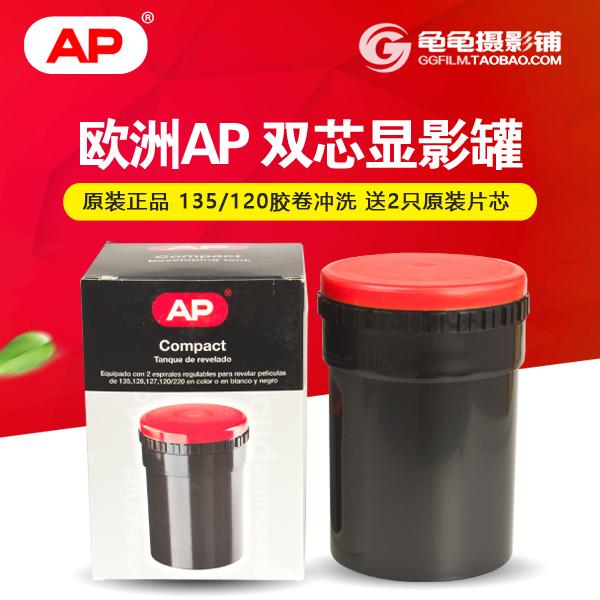 AP显影罐冲洗罐双芯135胶卷冲洗120暗房设备