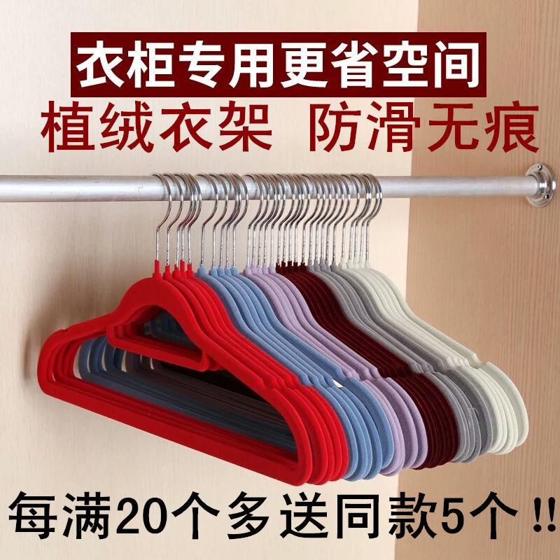 日式防滑植绒衣架无痕衣撑家用衣挂42cm衣橱整理10只衣柜丝绒衣撑
