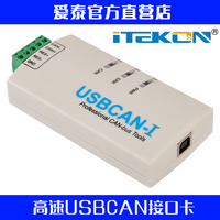 Aetna USB to CAN USBCAN-I CAN Analyzer совместим с CAN CAN CAN CAN-картой Zhou Ligong