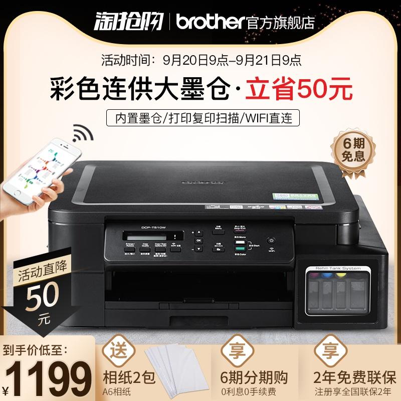 兄弟DCP-T510W彩色喷墨连供墨仓式无线wifi打印机复印扫描一体手机照片打印机家用小型三合一办公多功能A4