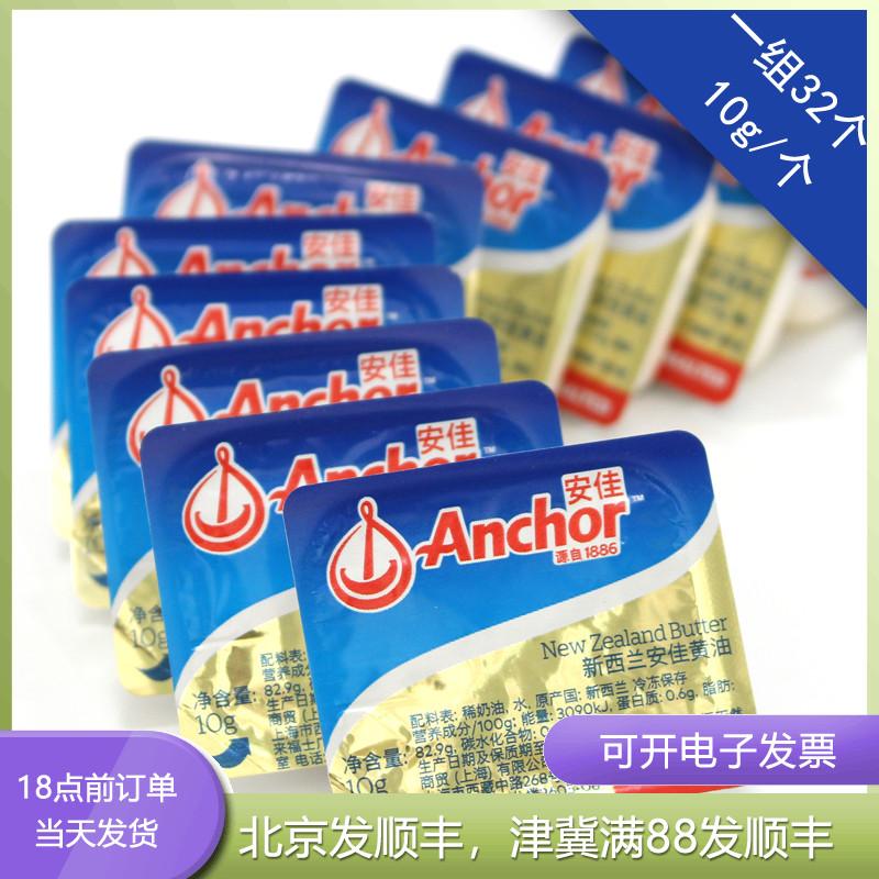安佳10g*32粒小包装烘焙材料黄油10月12日最新优惠