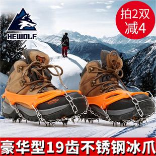 公狼户外冰爪防滑鞋套雪地攀岩装备冰抓登山鞋钉链19齿不锈钢雪爪品牌