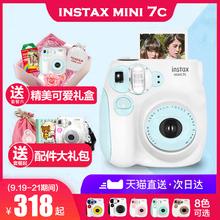 富士mini7C可爱傻瓜相机套餐含拍立得相纸女学生款儿童迷你7s相机