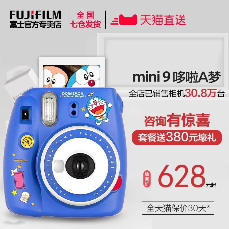【现货】Fujifilm/富士相机instax mini9哆啦A梦套餐含拍立得相纸