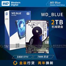 盒装WD/西部数据WD20SPZX 2tb 2.5寸笔记本硬盘2t 5400转128M 7MM