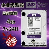 official website licensed WD / Western Digital WD40PURX 4TB purple disk 64M 4T enterprise monitoring Hard disk recorders