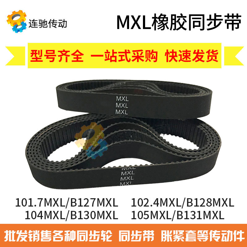 MXL同步带101.7MXL/B127 102.4MXL/B128 104MXL/B130 105MXL/B131