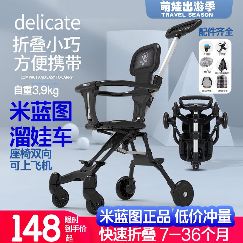 Складные коляски для детей Артикул 614472828240