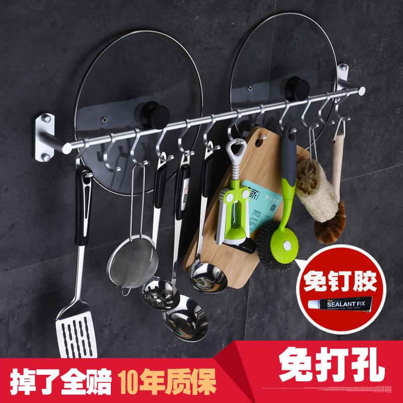 Перфорация космический кухня подключить кухня висячие стержени стойка крюк ряд крюков настенный кухня кулон ikea