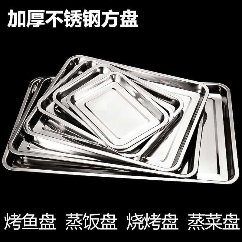 The tray inside the disinfector stainless steel plate dish dish household iron plate barbecue plate rectangular cup