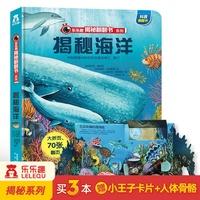 揭秘海洋立體翻翻書樂樂趣揭秘系列3-6-10歲兒童3D立體書看幼兒海底生物動物海洋世界科普繪本學海樂園書籍小學生科普百科全書里面