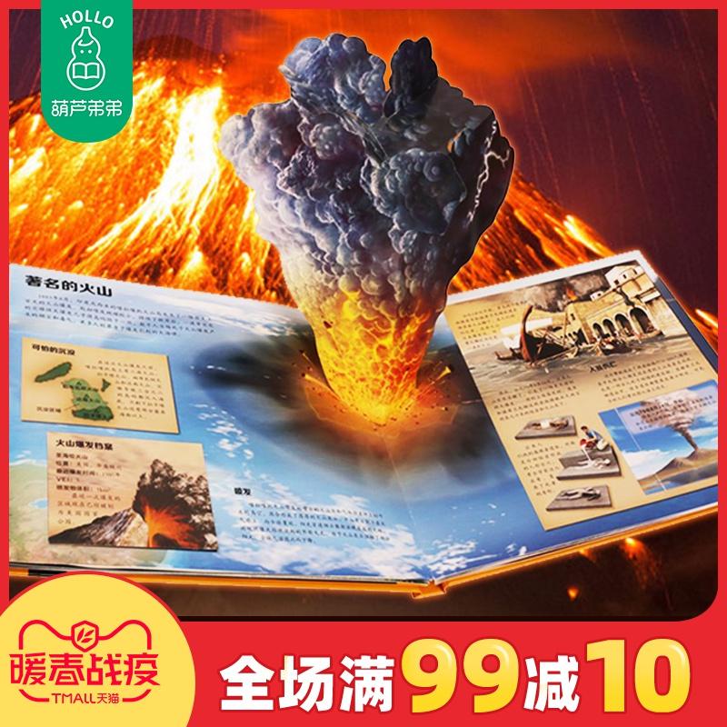 【立体书】英国引进乐乐趣儿童3D立体翻翻书小学生3-6-10岁火山与地震之谜世界未解之谜大全集幼儿科普百科书籍类似十万个为什么书