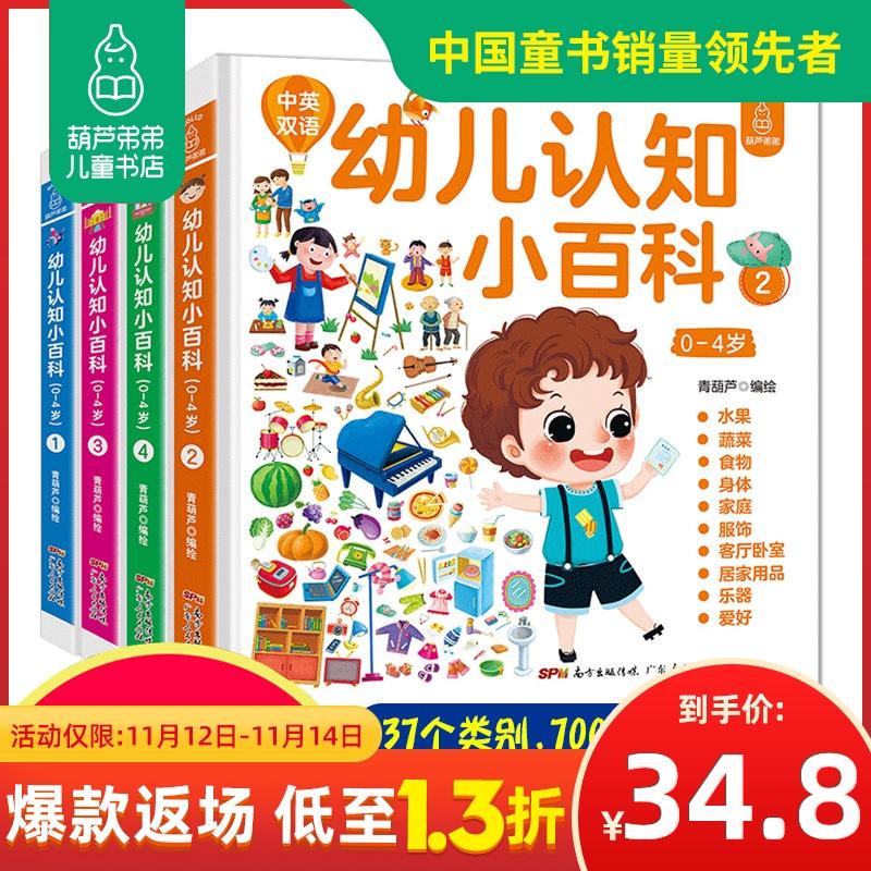 0-4岁幼儿认知小百科 全套4册精装 儿童百科全书0到3岁绘本宝宝启蒙益智早教书籍 1-2周岁婴儿看图识物幼儿园读物我的第一本数字书