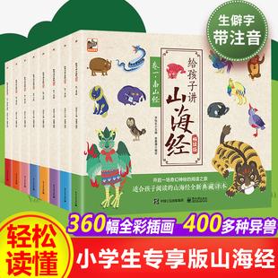 正版 给孩子讲山海经儿童版8册 小学生四年级必读原版原著绘本 全套全集课外书写陪讲的懂的中国古代神话得故事书 生僻字带拼音