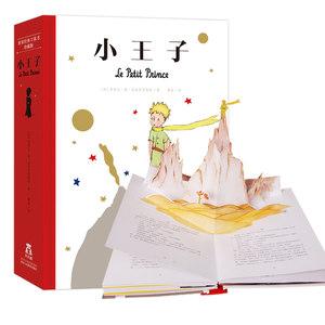 【明星同款】小王子立体书珍藏中文版乐乐趣3d立体童话故事书绘本 世界名著阅读课外书必读书籍三四年级读物 文学小说畅销图书