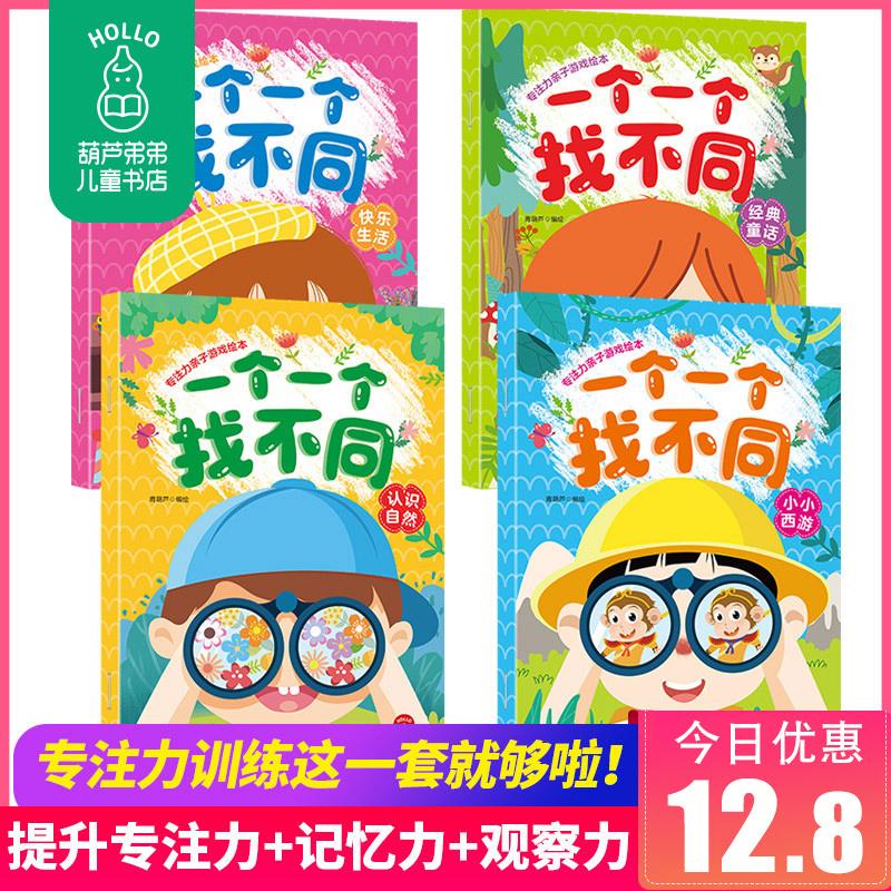 全套4册一个一个找不同专注力训练书儿童益智书思维训练书籍幼儿2-3-5-6-7-8-10岁宝宝注意力训练书记忆力图画捉迷藏小学生图画书