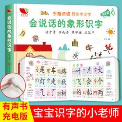会说话的象形识字有声书 2-3-4-5-6岁宝宝幼儿认字发声书神器 二三学前幼儿园启蒙早教书籍 幼小衔接教材全套儿童看图汉字卡片大王