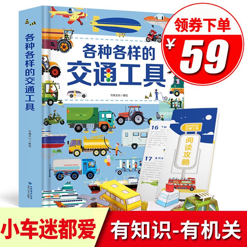 各种各样的交通工具立体书 儿童3d立体书 3-6岁男孩工程车绘本汽车挖掘机书籍故事 幼儿宝宝早教启蒙益智翻翻图书 101个好玩好多