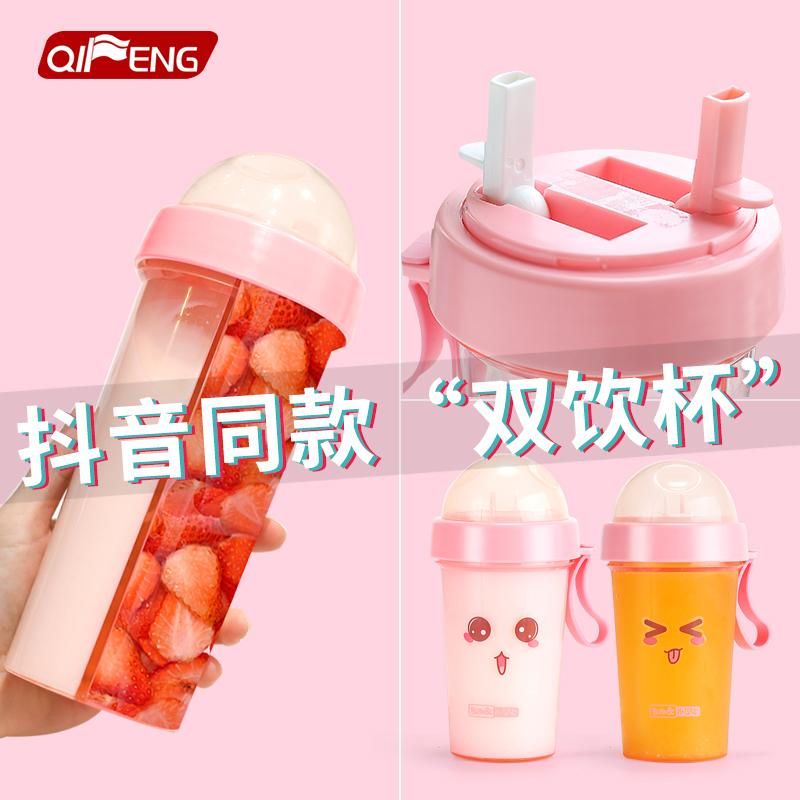 抖音ins网红水杯双饮杯创意个性潮流双吸管分隔可爱塑料便携杯子