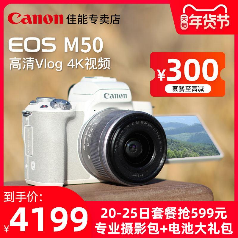 【至高减300】Canon/佳能M50微单相机学生入门级m50单机身微单数码相机 高清旅游相机演唱会长焦照相机学生