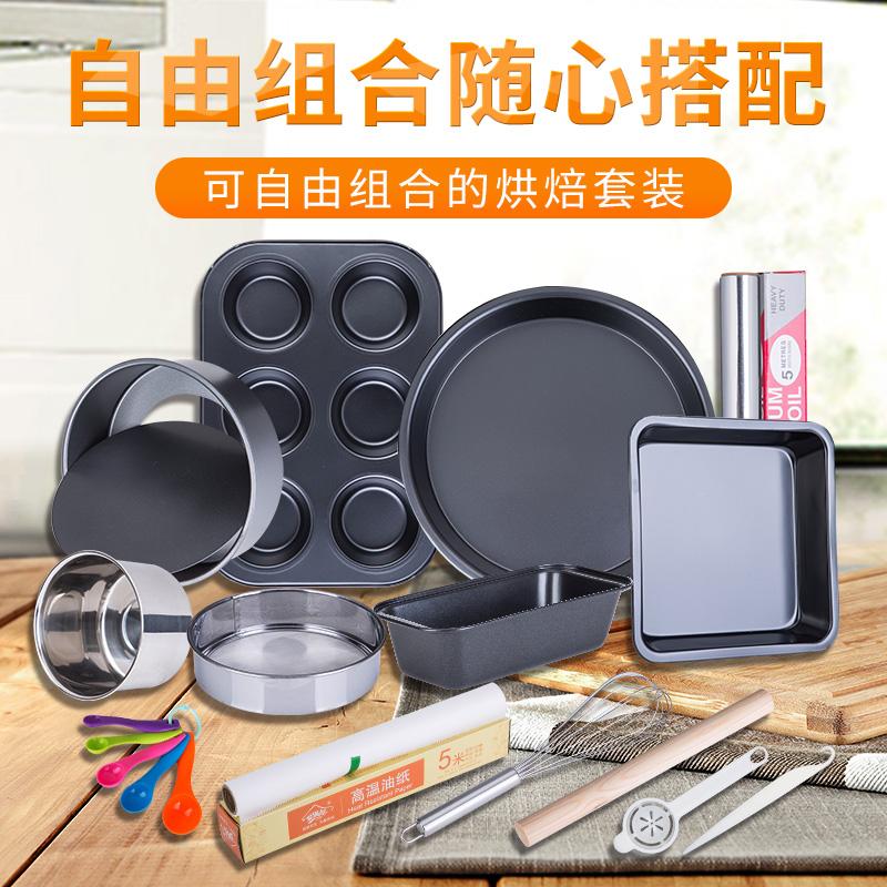 Инструменты для выпечки комплект Духовка домашняя выпечка лапша пакет Форма для печенья дверь новый Набор для выпечки торта ручной работы