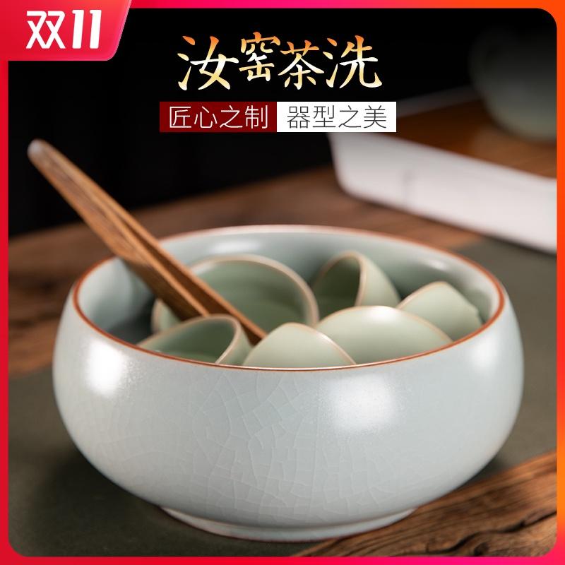 水盂茶洗中式洗杯碗茶道配件汝窑笔洗陶瓷洗茶杯的器皿家用杯洗