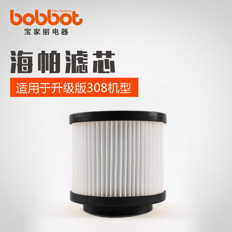 宝家丽吸尘器海帕滤芯   2个39元  适用GY-308升级版15/18L