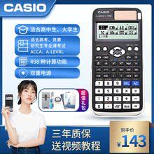 卡西欧(CASIO) FX-991CN X 中文函数科学计算器考试专用 物理化学竞赛大学生考研会计CPA多功能计算机