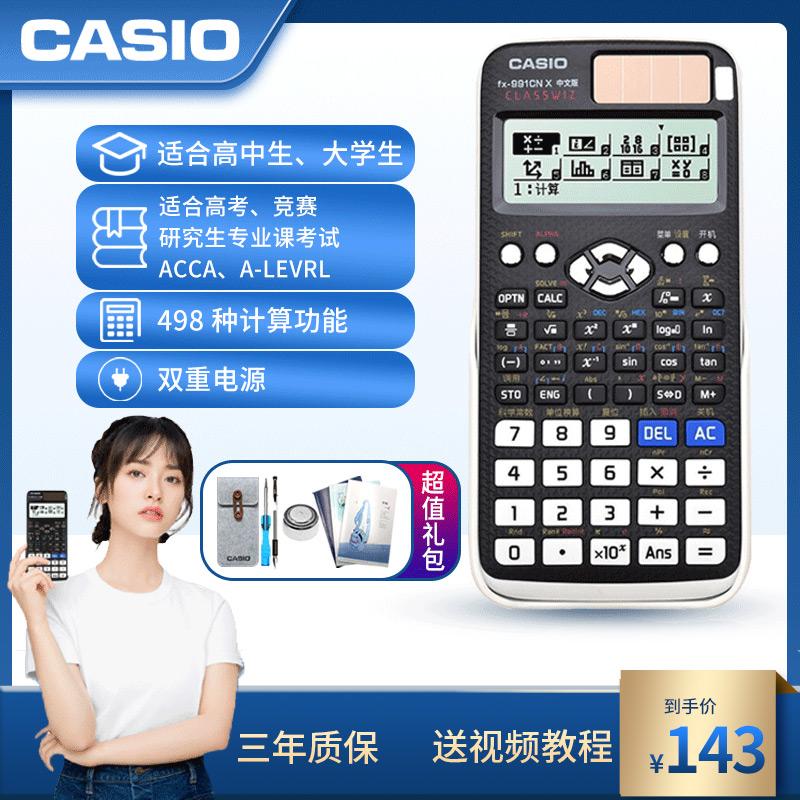 CASIO卡西欧FX-991CN X中文版函数科学计算器考试专用物理化学竞赛大学考研会计CPA多功能高中学生用计算机