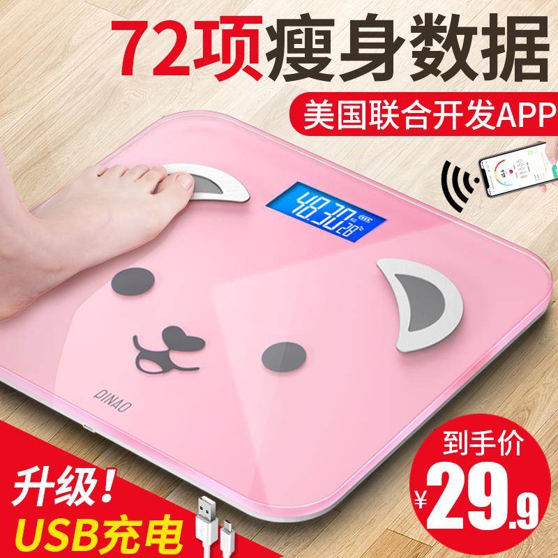 智能体脂秤电子秤体重秤家用成人减肥称精准女生人体测脂肪电子称