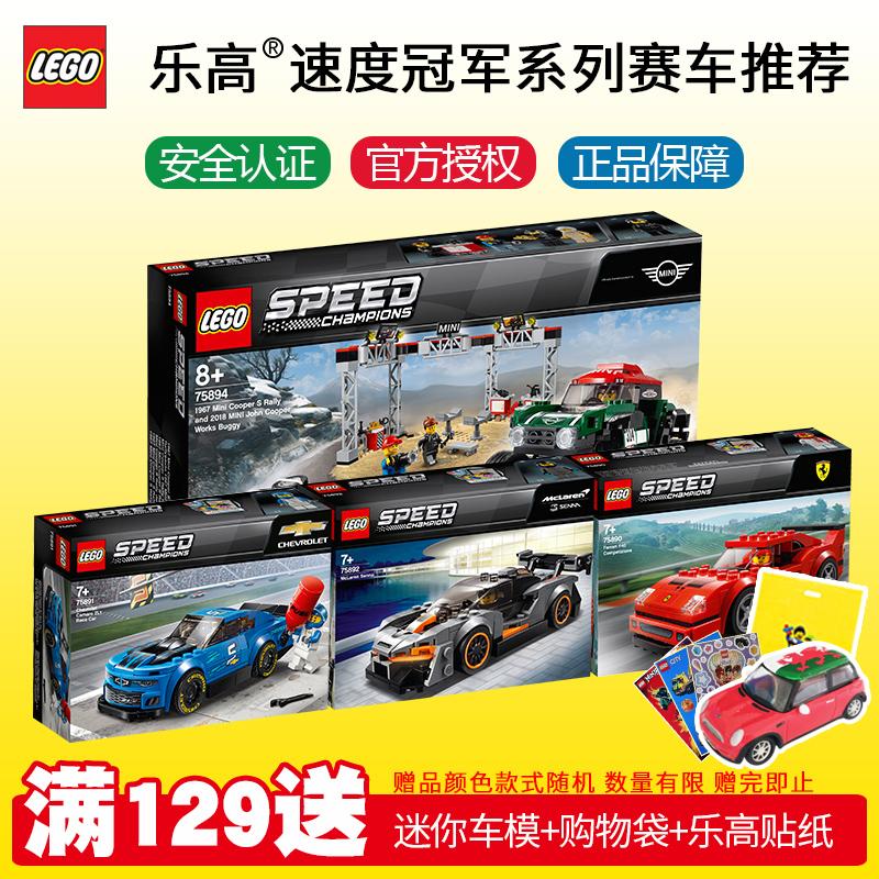 LEGO乐高赛车系列75884/75885/75890/75891/75892/热销21件假一赔十