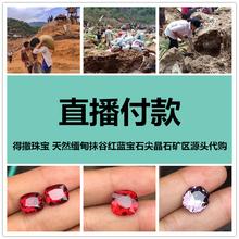 得撒珠宝天然缅甸抹谷无烧彩色宝石红蓝宝石尖晶石矿区代购直播