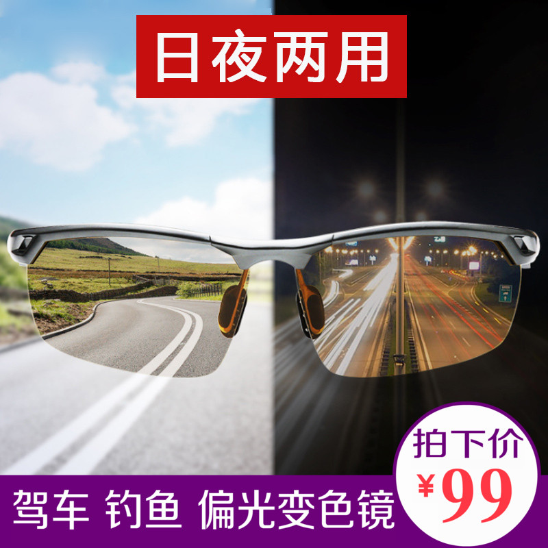 Intelligent automatic color changing glasses polarizing sunglasses for mens driving