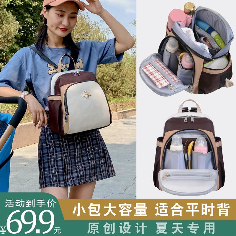 妈咪包妈妈母婴背包外出时尚新款双肩大容量2021年轻便小号多功能
