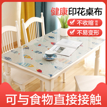 Table mat PVC waterproof, oil-proof, wash-free, ironing-proof and thicker soft plastic table cloth Nordic crystal mat soft glass table cloth