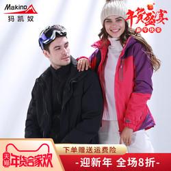 犸凯奴秋冬户外可拆卸两件套冲锋衣三合一防风保暖抓绒潮男女外套