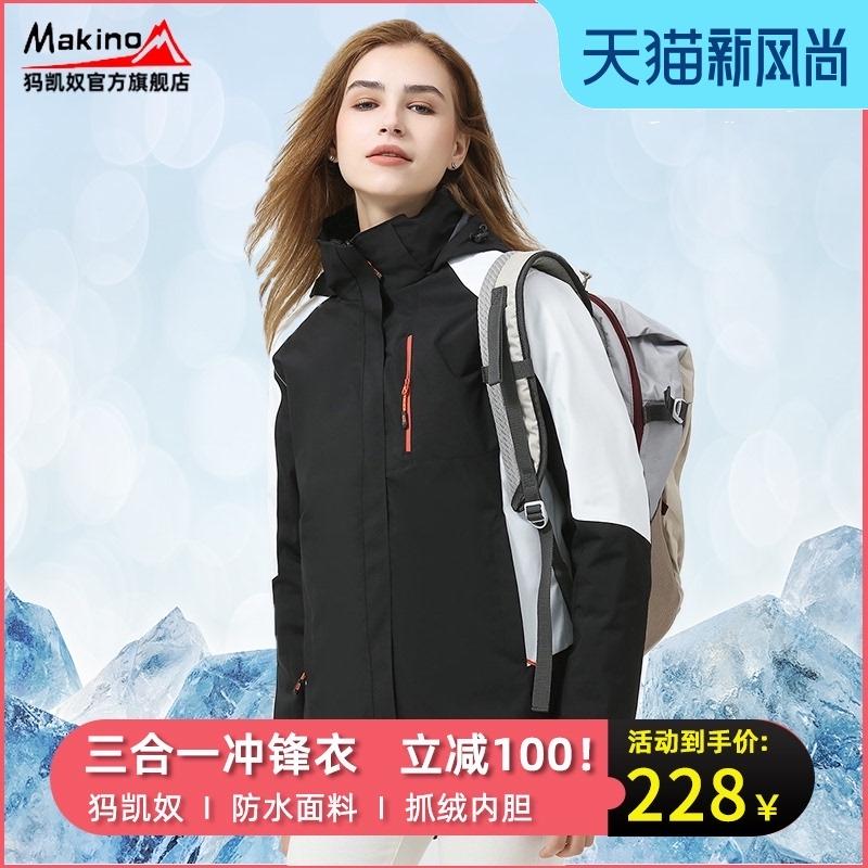犸凯奴冲锋衣女三合一可拆卸外套男春秋加绒加厚进西藏滑雪登山服