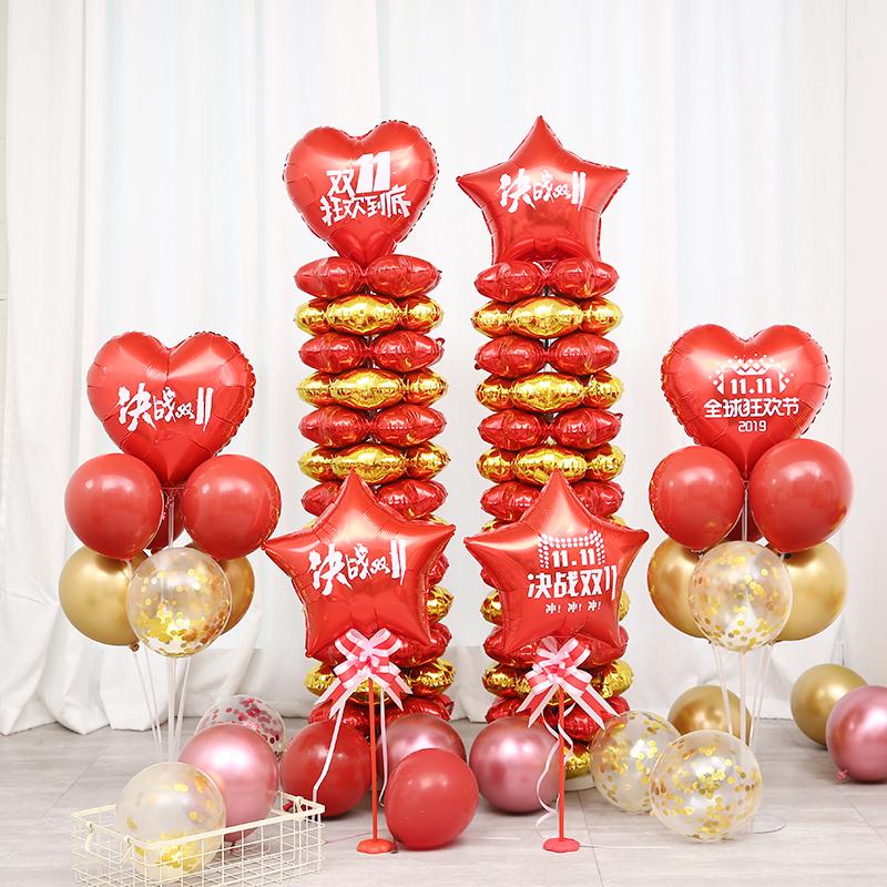 双十一电商促销语商场珠宝店酒吧办公室创意装饰布置立柱铝膜气球