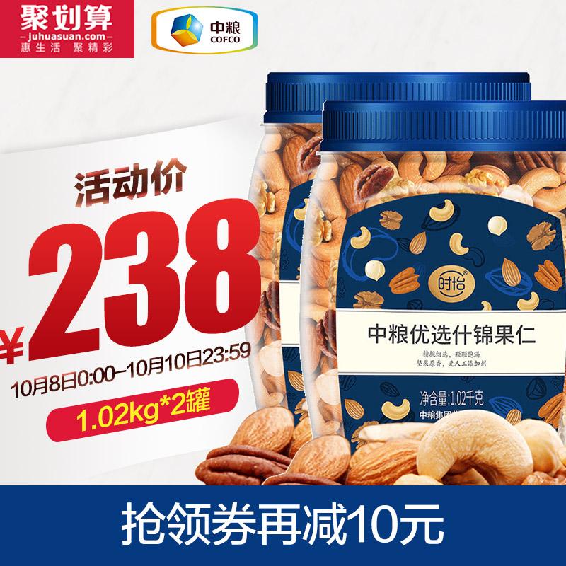 【抢领券再减10】中粮 时怡什锦果仁原味每日混合坚果1020g*2罐装