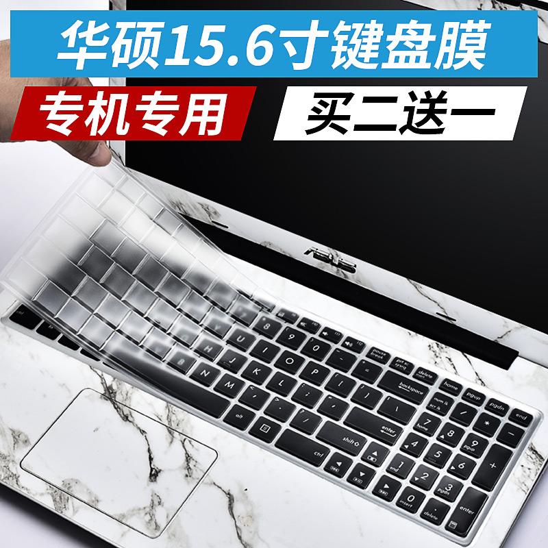 15.6英寸华硕笔记本电脑顽石5代fl8000uq键盘w519l保护贴膜a556u飞行堡垒fl5900u防尘fx50j全覆盖k555l a555l