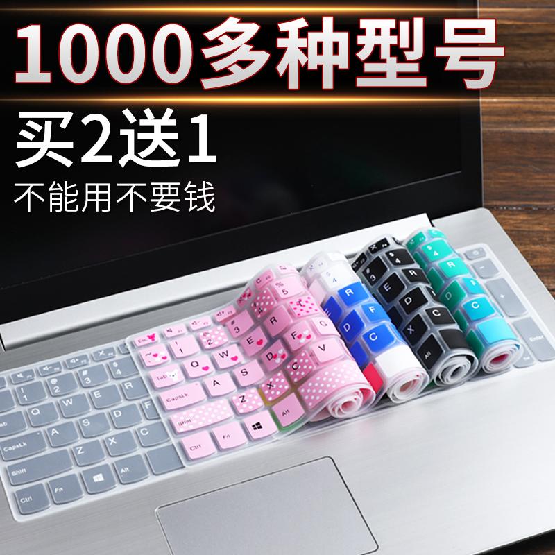 笔记本电脑键盘膜保护贴膜全覆盖联想thinkpad苹果华硕hp戴尔神舟防尘罩套盖13.3 14 15.6英寸通用型垫子透明