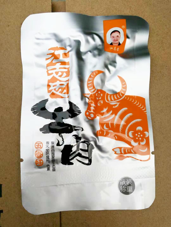 四川洪雅特产 江志忠250g散装独立小包装牛肉干(五香味)零食