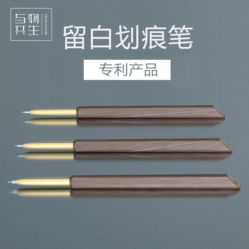 与物共生留白划痕笔压痕笔单支绘画动漫手绘笔水溶彩铅留白压痕笔三支套装油性彩色铅笔红木笔杆0.38mm0.5mm