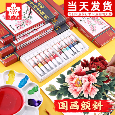 Japanese cherry blossom 24-color traditional Chinese painting pigments