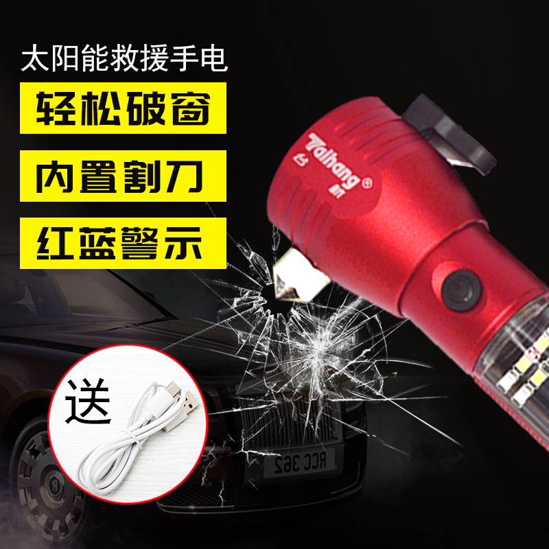 Тай Ханган полностью Hammer автомобиль с многофункциональным фонариком автомобиль аварийный инструмент автомобиль побег молоток сломан окно Жизненный молоток